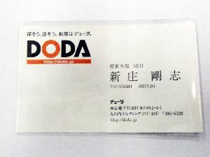 DODA名刺